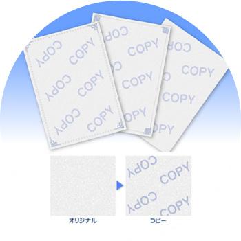 偽造防止用紙販売のイメージ