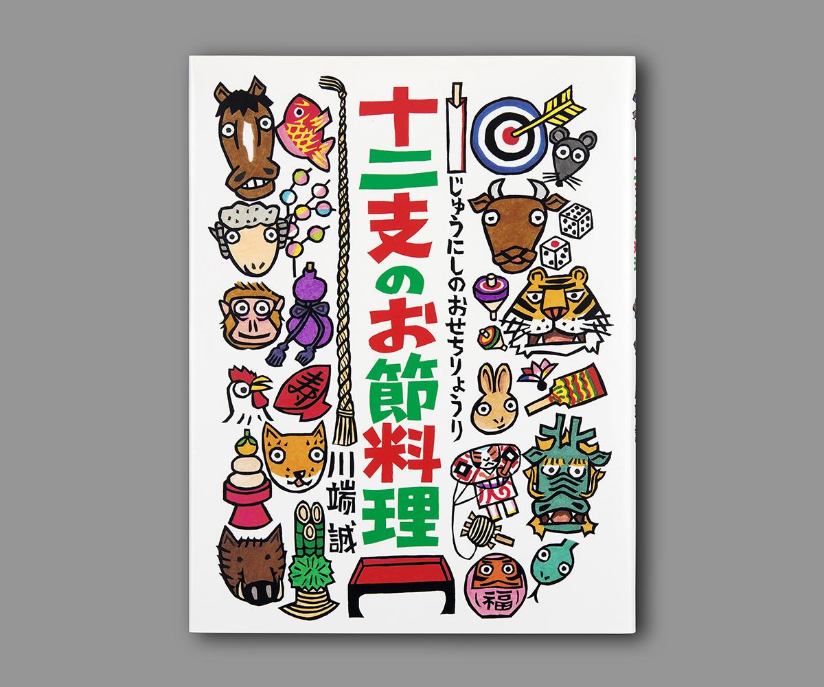 『十二支のお節料理』の画像