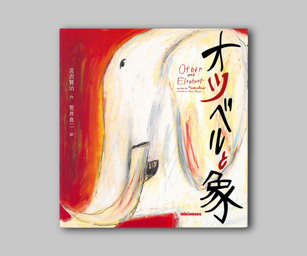 『オツベルと象』の画像
