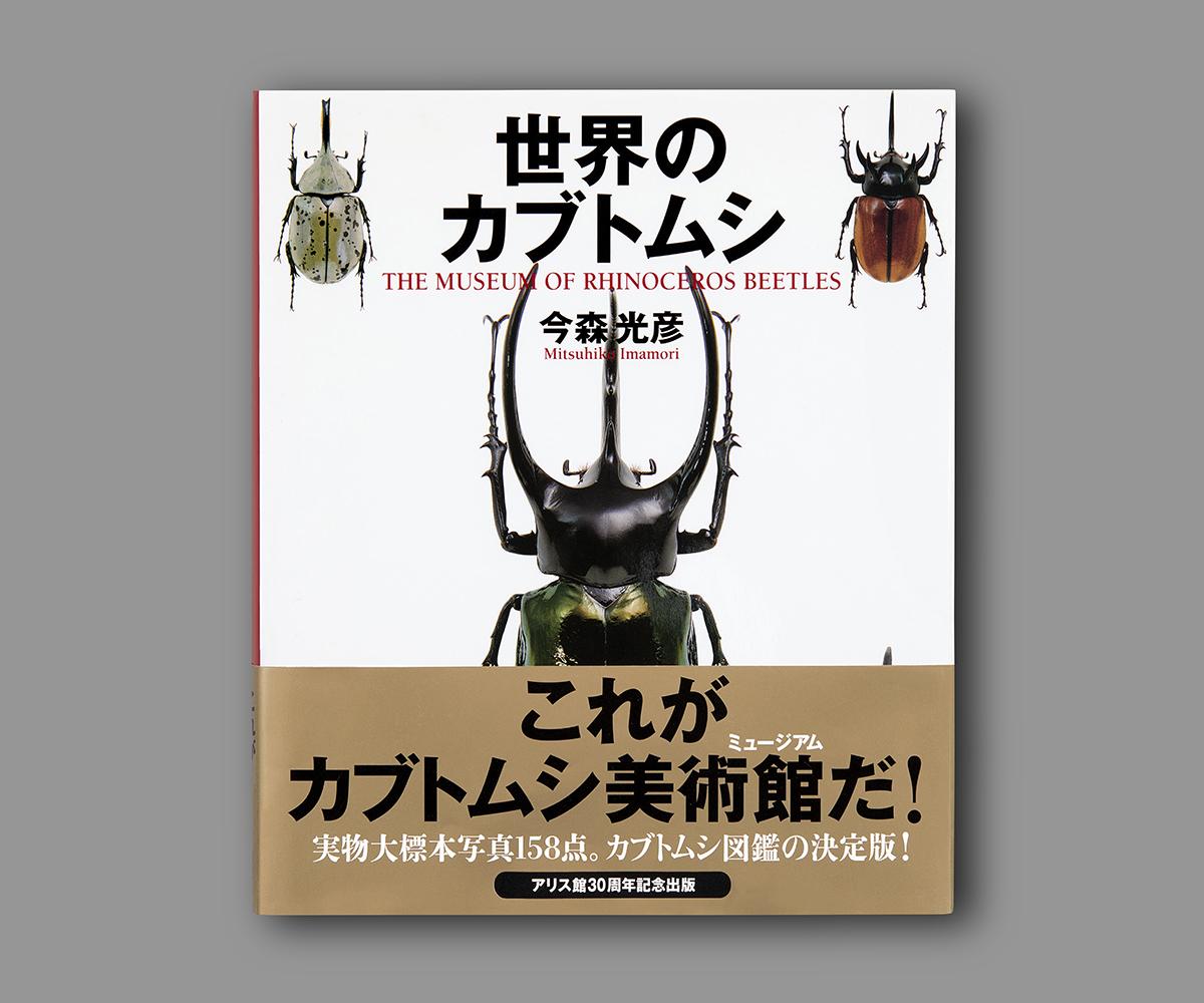 『世界のカブトムシ』の画像