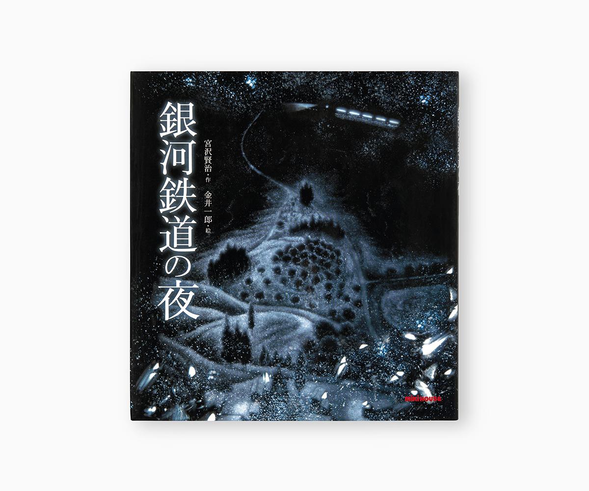 『銀河鉄道の夜』の画像