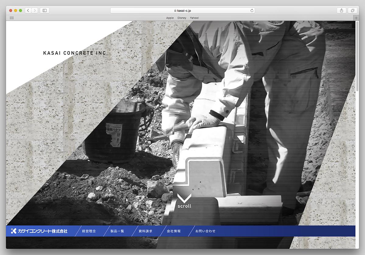 カサイコンクリート株式会社の画像