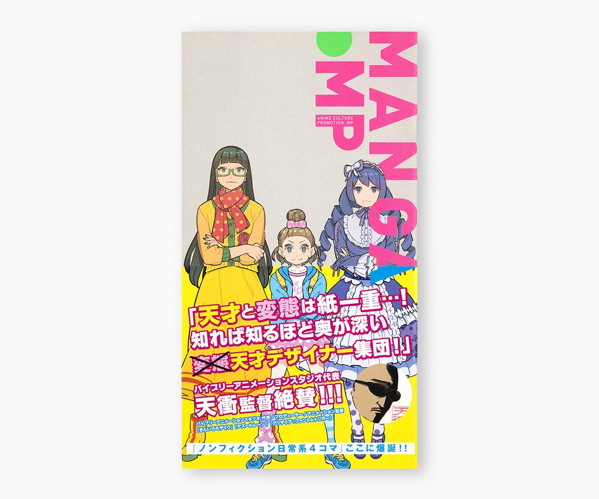 .MP 2018冬 コミケ向け冊子の画像