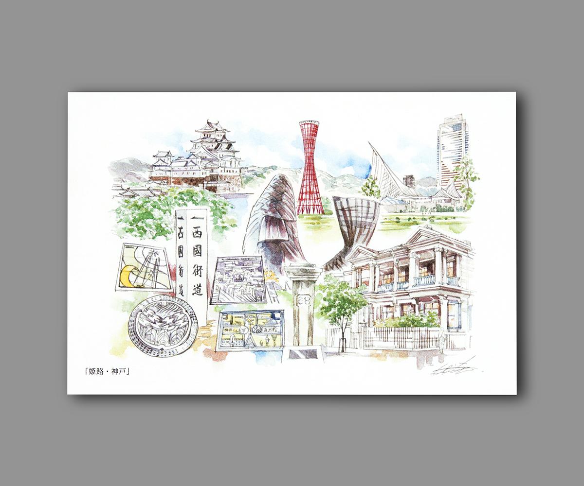 神戸・播磨出会い百景 イラスト絵葉書セットの画像
