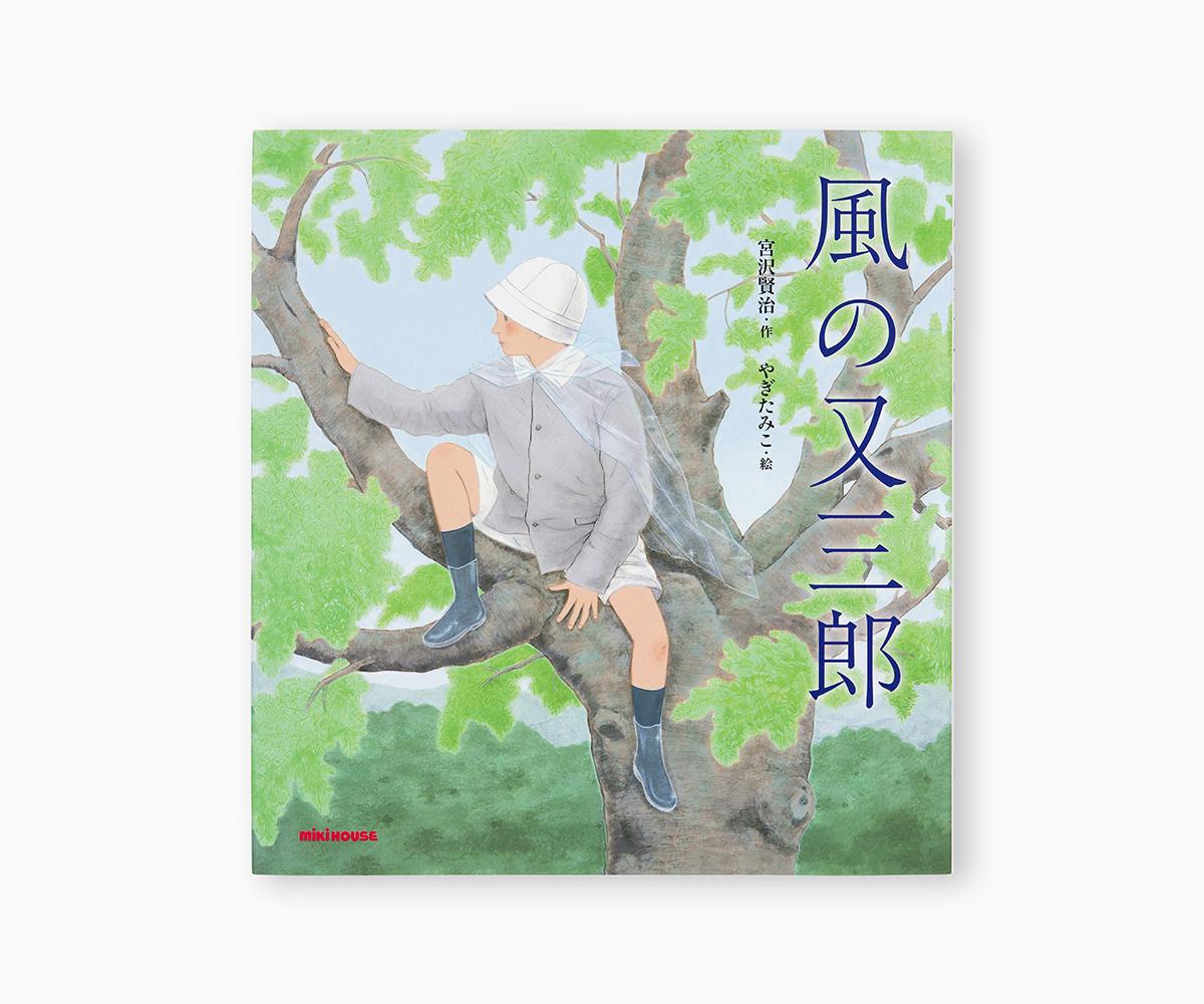 『風の又三郎』の画像