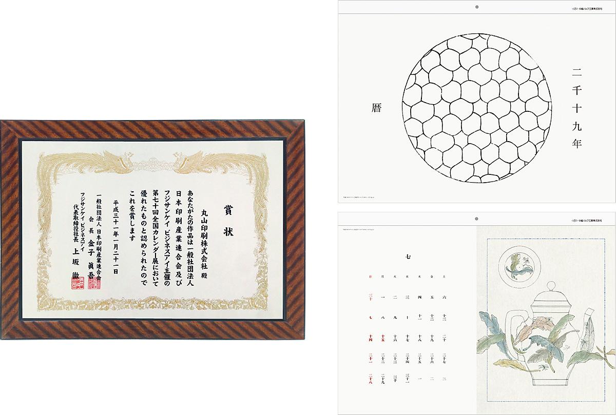 第70回全国カレンダー展表彰の画像