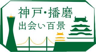 神戸・播磨出会い百景