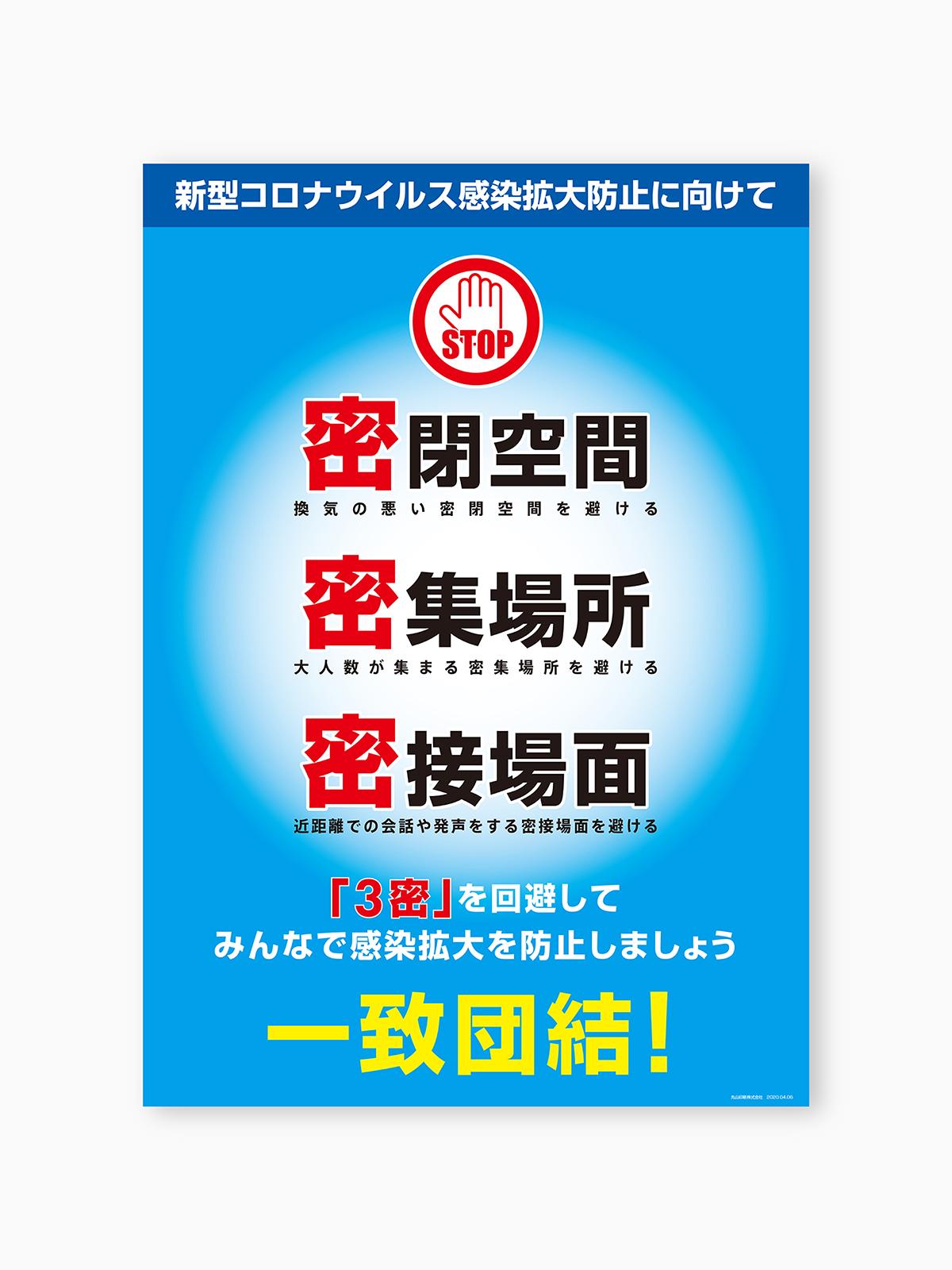 新型コロナウイルス 感染拡大防止ポスターの画像