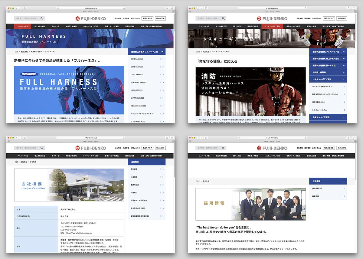 藤井電工株式会社の画像1