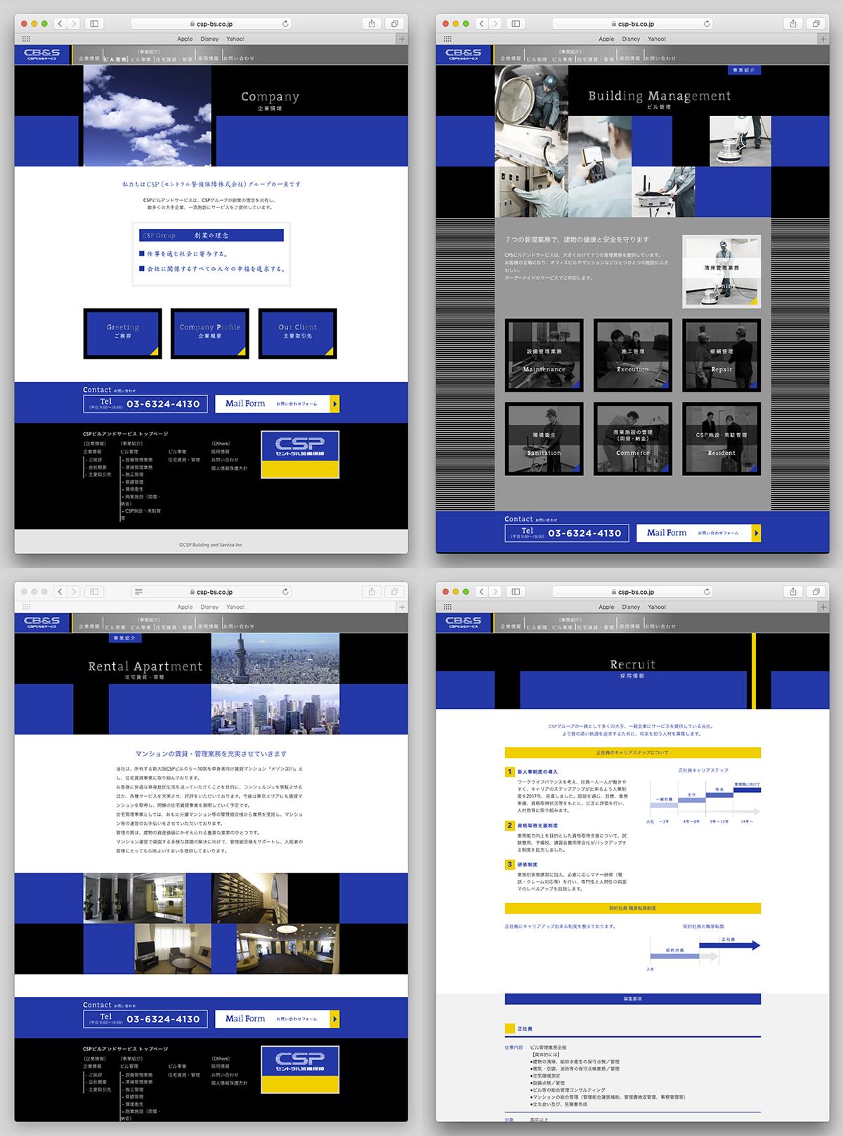CSPビルアンドサービス株式会社の画像1