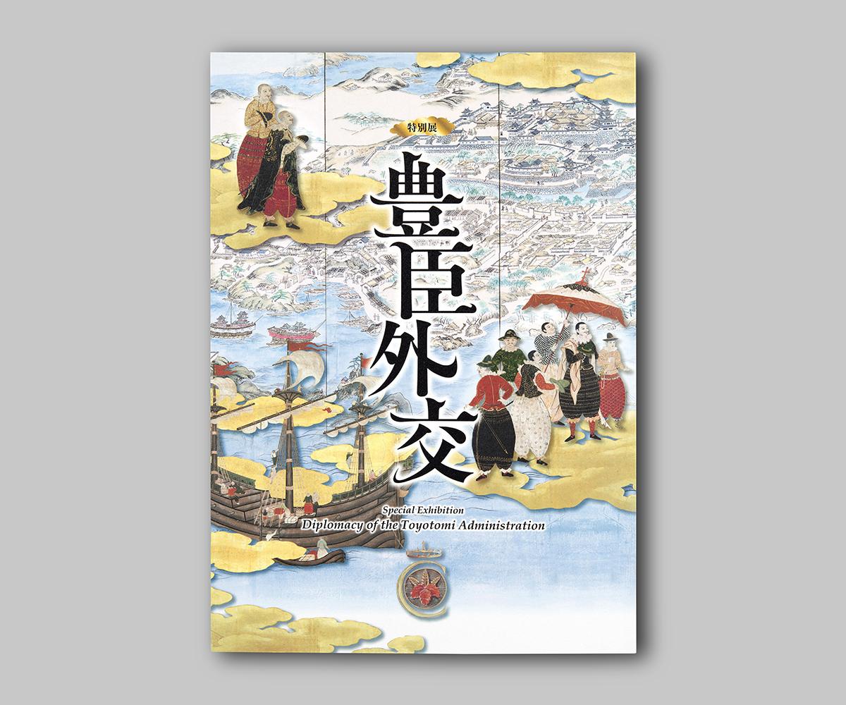 『豊臣外交』図録の画像