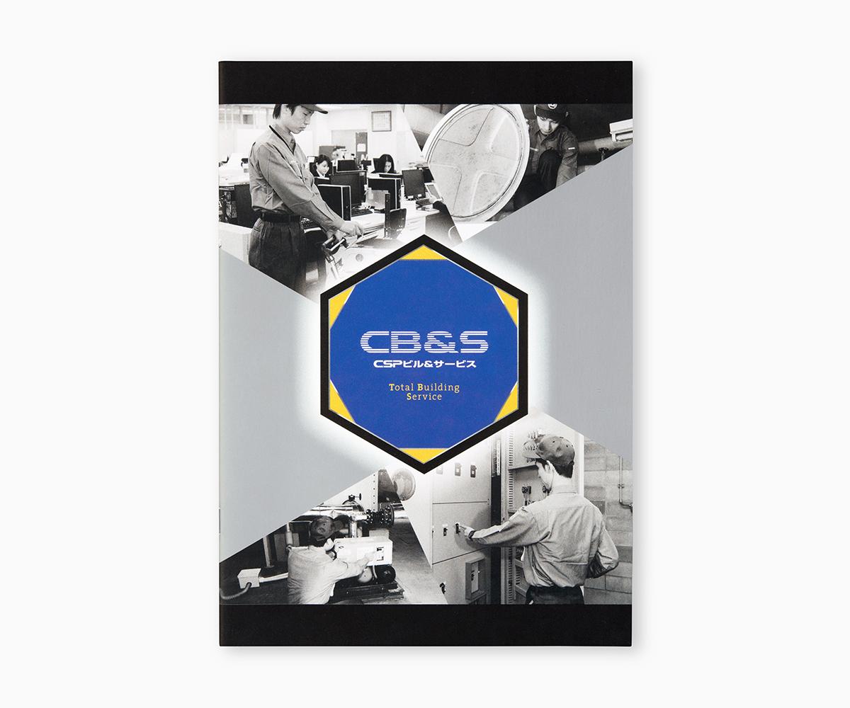 CSPビルアンドサービス株式会社の画像