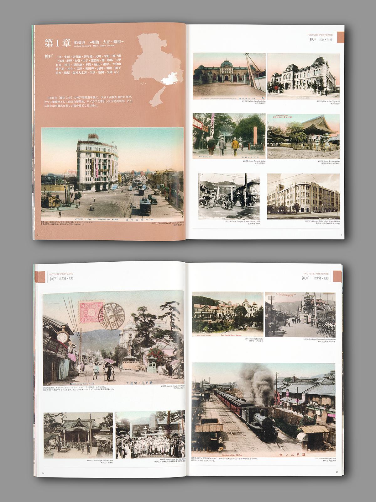 『絵葉書で見るタイムスリップ』神戸市ほか兵庫県編 VOL.1の画像1