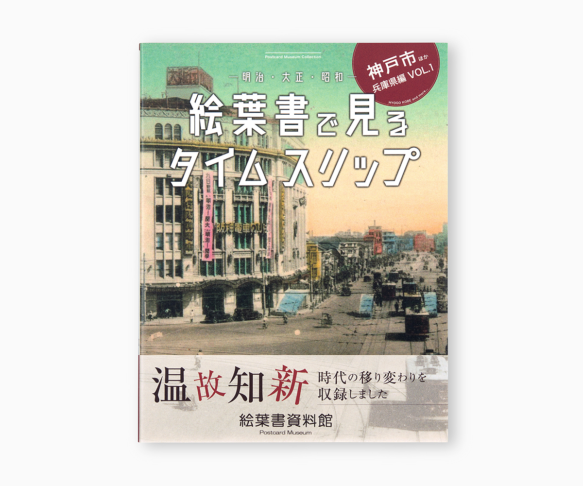 『絵葉書で見るタイムスリップ』神戸市ほか兵庫県編 VOL.1の画像