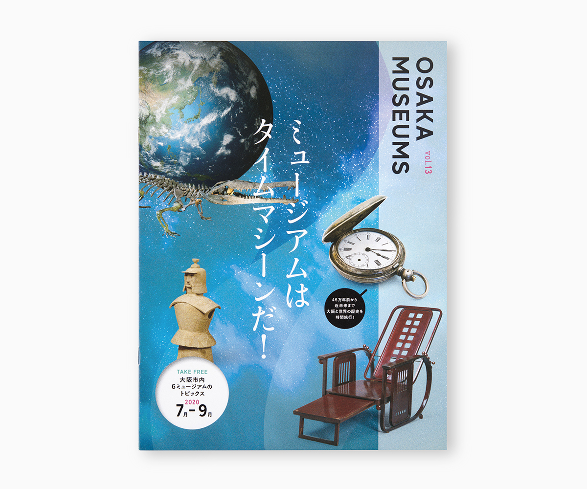 『OSAKA MUSEUMS vol.13』の画像