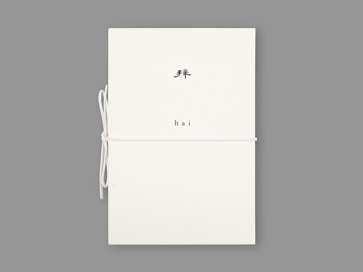 『拝』hai(vol.1)の画像1