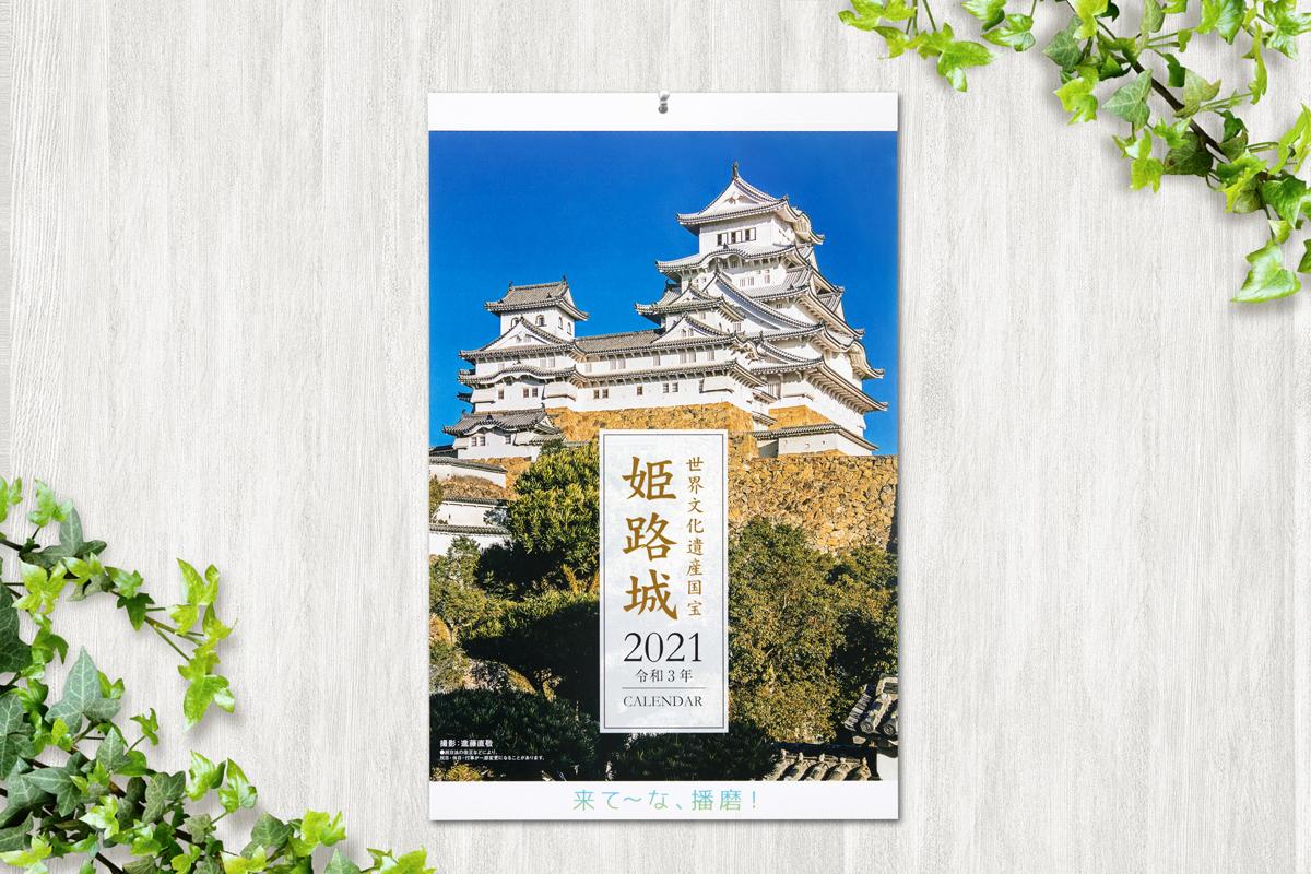 2021年  姫路城壁掛けカレンダー販売開始!の画像