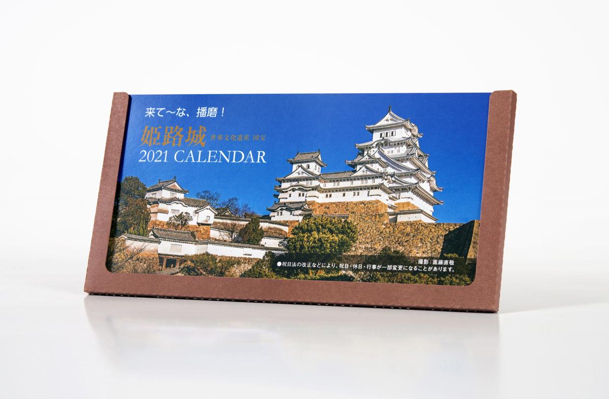 2021年  姫路城卓上カレンダー販売開始!の画像