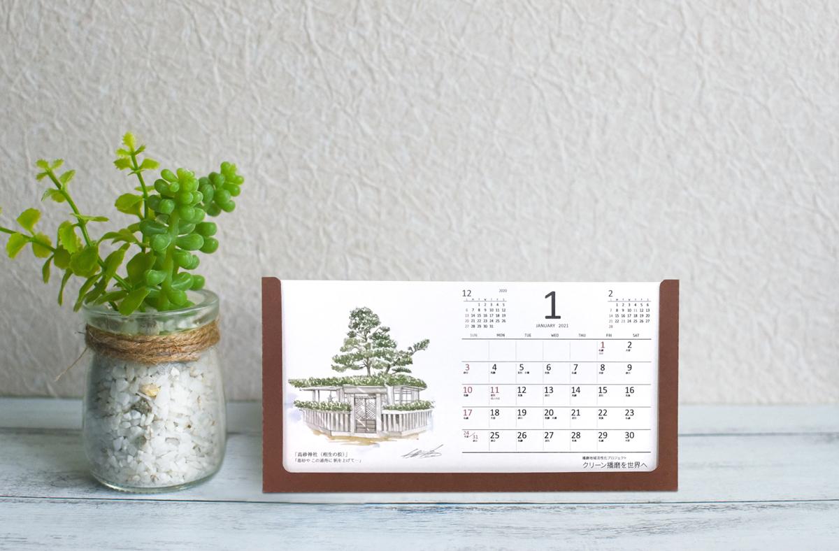 2021年 来て〜な、播磨、イラストカレンダー 卓上 販売開始!の画像