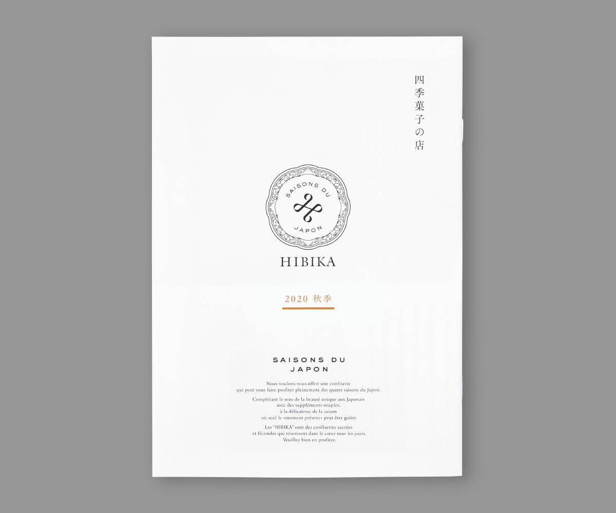 HIBIKA 2020秋季 商品カタログの画像