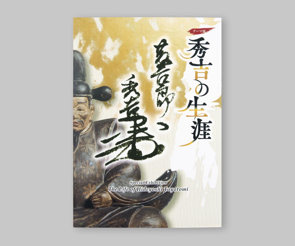 『秀吉の生涯』図録の画像