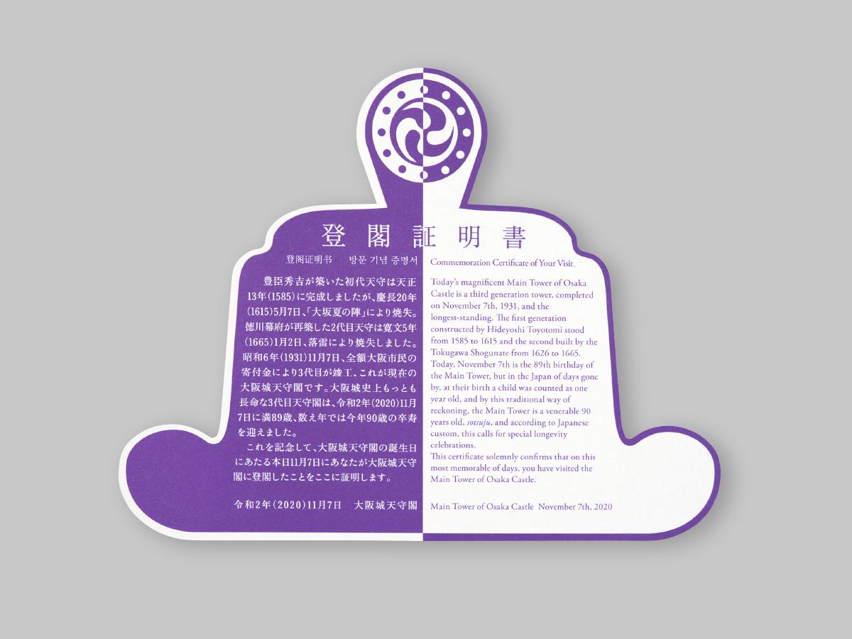大阪城天守閣卒寿記念登閣証の画像2