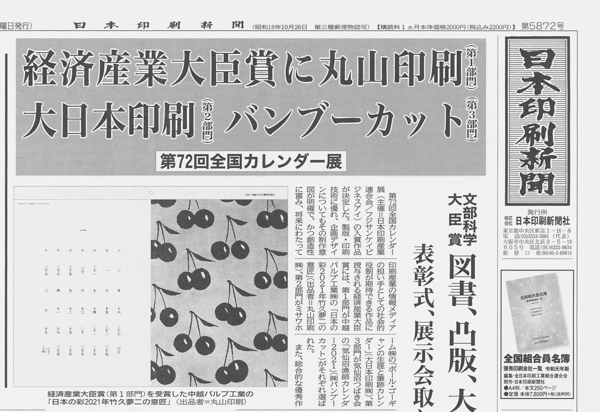 日本印刷新聞に掲載されました!の画像