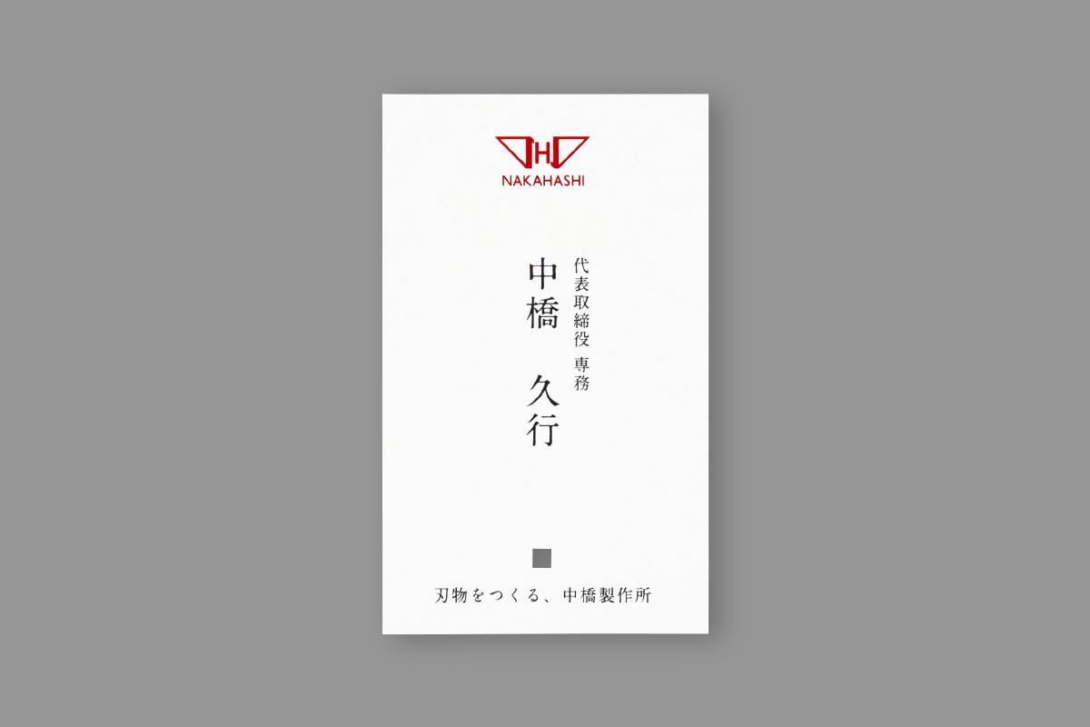 株式会社中橋製作所の画像1