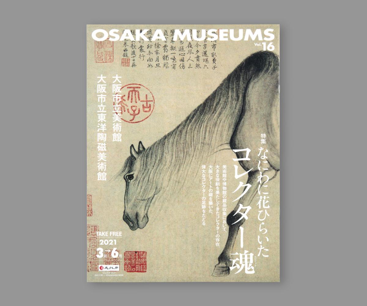 『OSAKA MUSEUMS vol.16』の画像