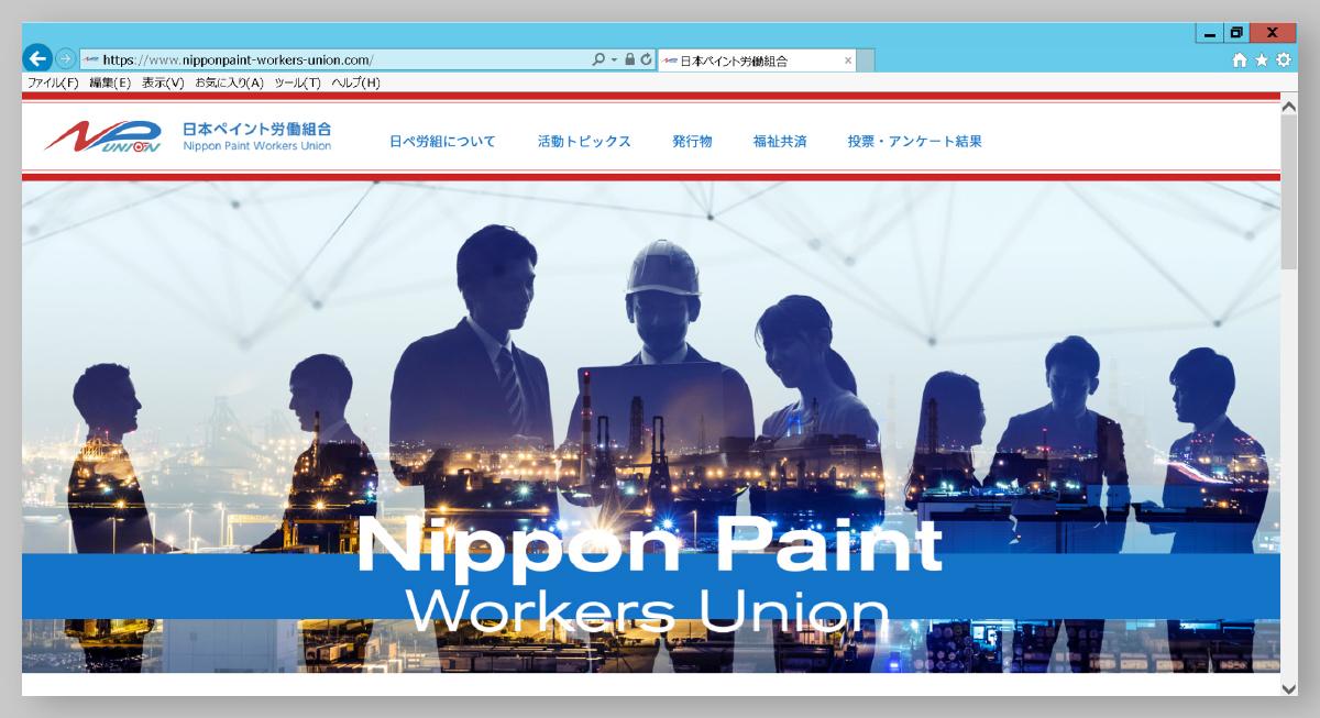 日本ペイント労働組合の画像