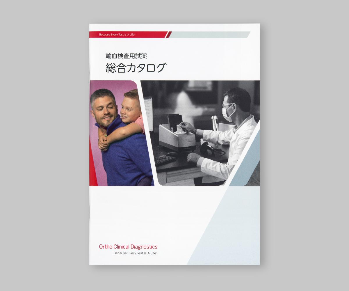 輸血検査用試薬 総合カタログの画像